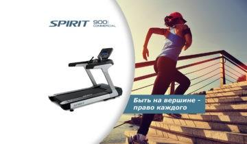Spirit 900 — коммерческое превосходство
