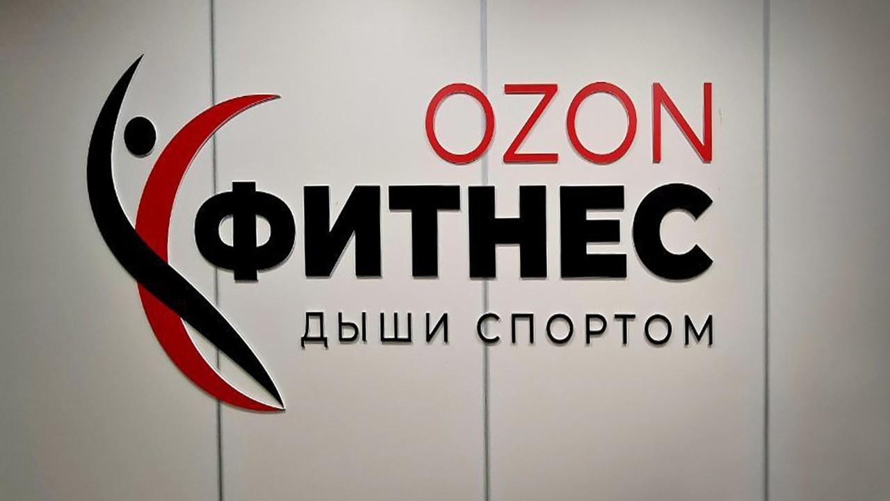 Фитнес-клуб OZON Fitness, г.Жигулевск, Россия